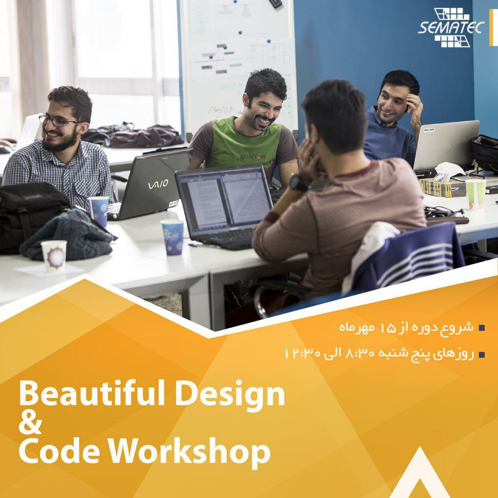 beautiful_design_and_code_workshop