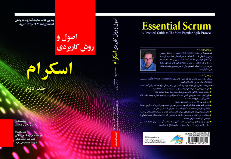 اصول و روش کاربردی اسکرام – جلد دوم