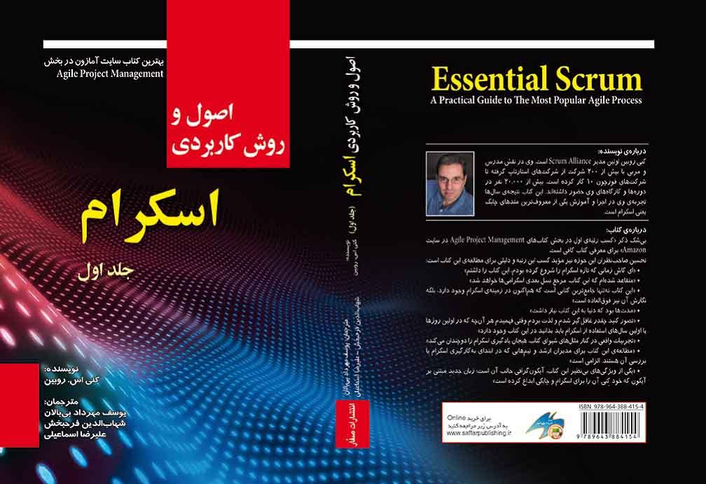 اصول و روش کاربردی اسکرام – جلد اول